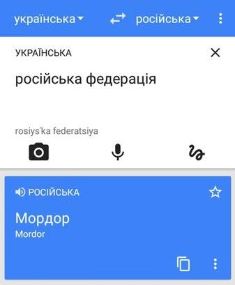 russian translation