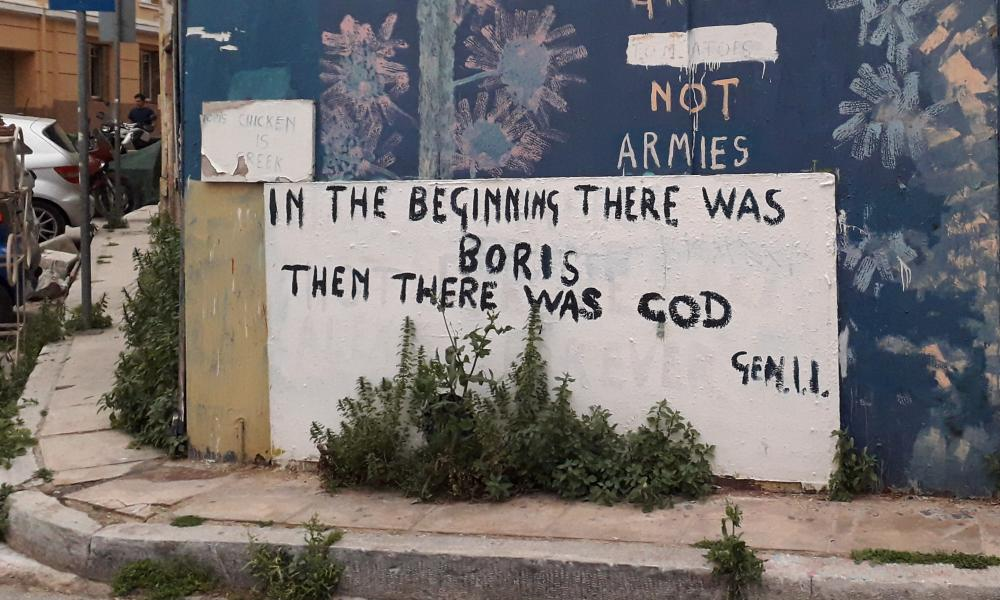"""Graffiti in Athens' ancient Plaka district reading: """"In the beginning there was Boris, Then there was God."""""""