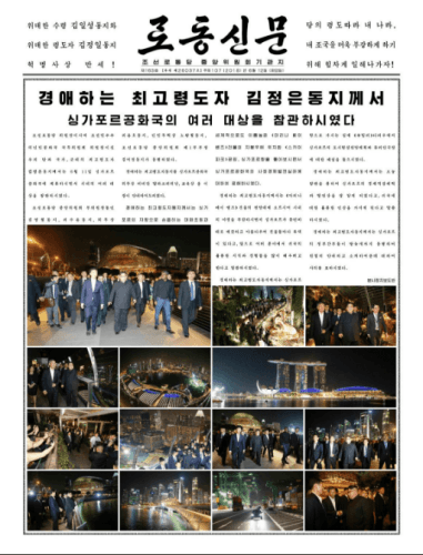 Front page of the state-run Rodong Sinmun in North Korea, showing Kim Jong-un in Singapore
